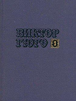 Собрание сочинений в 10-ти томах. Том 2