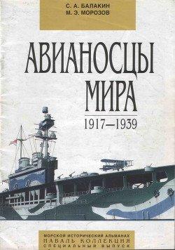 Авианосцы мира 1917 - 1939