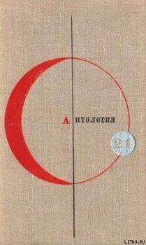 Антология сказочной фантастики