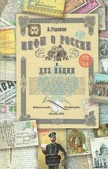Мифы о России и дух нации