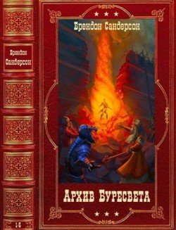 Цикл: Архив Буресвета. Компиляция. Книги 1-5