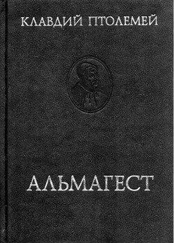 Альмагест, или математическое сочинение в тринадцати книгах
