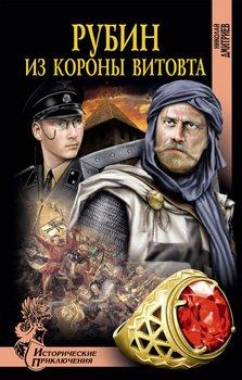 Рубин из короны Витовта