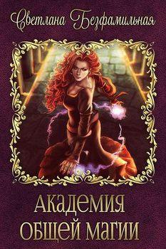 Академия общей магии