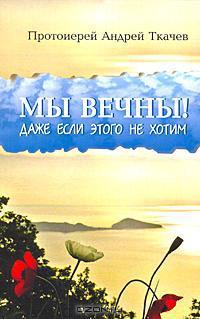 Миссионерские записки. Очерки