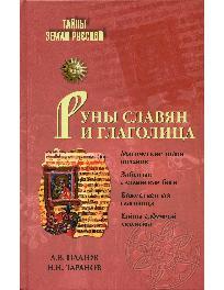 Руны славян и глаголица