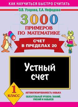 3000 примеров по математике. Устный счет. Счет в пределах 20. 1 класс