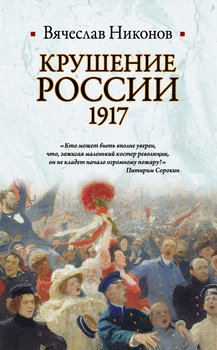 Крушение России, 1917