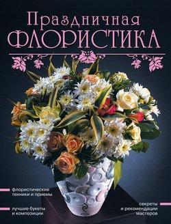 Праздничная флористика