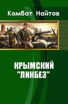 Крымский ликбез