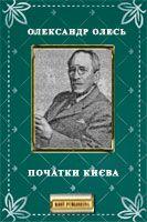 Початки Києва