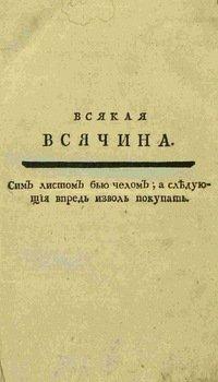 Журнал Всякая Всячина 1769-1770гг.