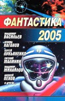Фантастика 2005