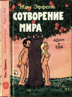Сотворение мира. Адам и Ева. Вып. 4
