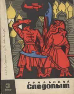 Журнал Уральский следопыт 1967г. №3