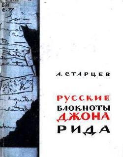 Русские блокноты Джона Рида