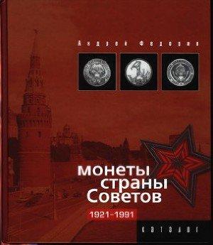 Монеты Страны Советов