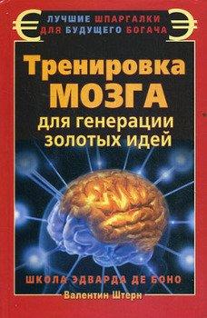 Тренировка мозга для генерации золотых идей. Школа Эварда де Боно