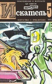 Искатель. 1973. Выпуск №5