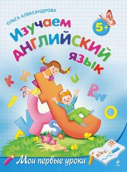 Изучаем английский язык: для детей от 5 лет
