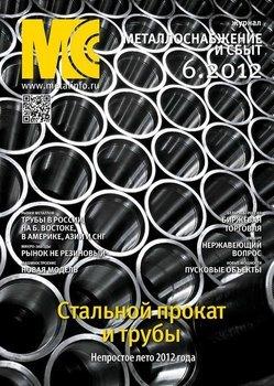 Металлоснабжение и сбыт №6/2012