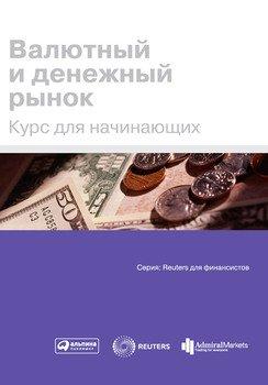 Валютный и денежный рынок. Курс для начинающих