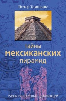 Тайны мексиканских пирамид. Руины исчезнувших цивилизаций