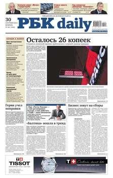 Книга Ежедневная деловая газета РБК 157-2016