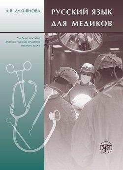 Русский язык для медиков. Учебное пособие для иностранных студентов первого курса