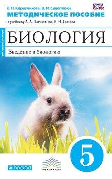 Методическое пособие к учебнику А. А. Плешакова, Н. И. Сонина «Биология. Введение в биологию. 5 класс»