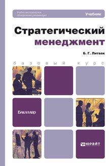 Обложка менеджмент учебник для бакалавров
