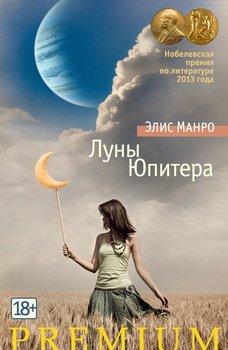 Луны Юпитера