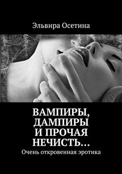 Вампиры, дампиры ипрочая нечисть…