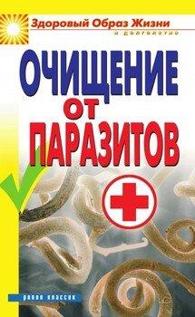 очищение от паразитов таблетки