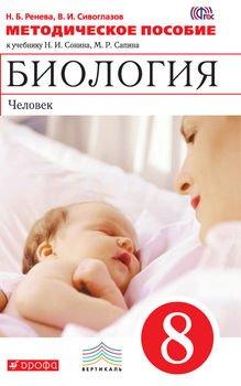 Методическое пособие к учебнику Н. И. Сонина, М. Р. Сапина «Биология. Человек. 8 класс»