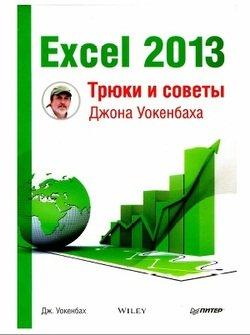 Excel 2013 Трюки и советы Джона Уокенбаха