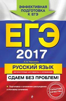 ЕГЭ 2017. Русский язык. Литературные аргументы к сочинению. Сдаем без проблем!