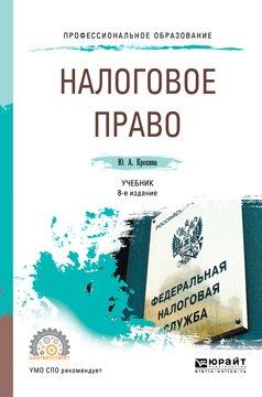 Налоговое право 8-е изд., пер. и доп. Учебник для СПО