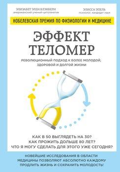 Эффект теломер: революционный подход к более молодой, здоровой и долгой жизни