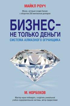 Бизнес – не только деньги. Система «Алмазного Огранщика»