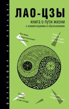 Книга о Пути жизни . С комментариями и объяснениями