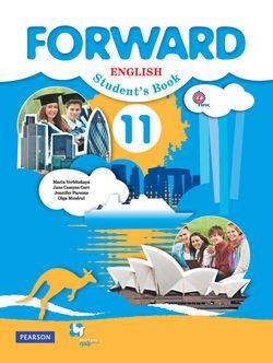 Английский язык. 11 класс. Базовый уровень