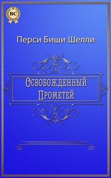 Освобожденный Прометей