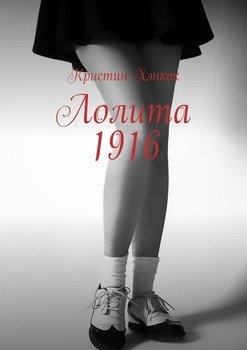 Лолита 1916