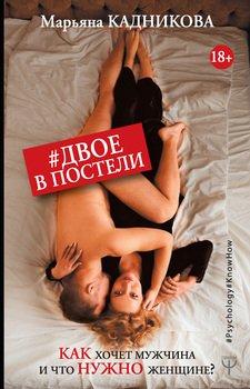 #Двое в постели. Как хочет мужчина и что нужно женщине?
