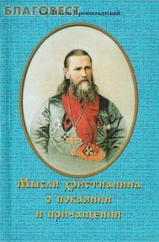 Пророческое видение святого праведного о. Иоанна Кронштадтского о судьбах России и мира