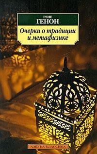 Очерки о традиции и метафизике