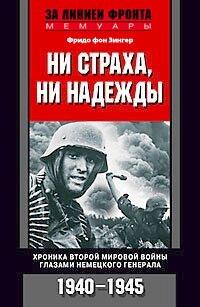 Ни страха, ни надежды. Хроника Второй мировой войны глазами немецкого генерала. 1940-1945