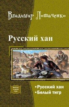 Русский хан. Дилогия
