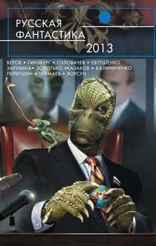 Русская фантастика 2013[сборник]